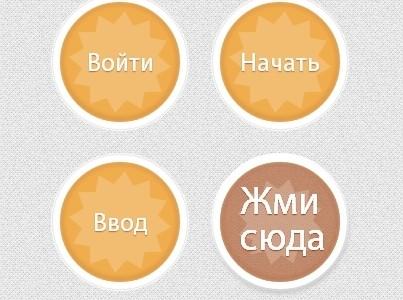 CSS круглая кнопка