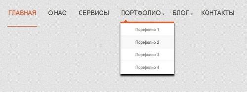 Красивое выпадающее меню на CSS3 и JQuery