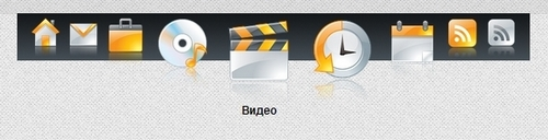 Меню в стиле Apple iMac на CSS3