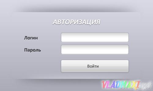 psd форма входа для вашего проекта. Авторизация пользователей на сайте
