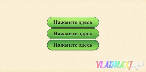 красивые кнопки psd на vladmaxi.net
