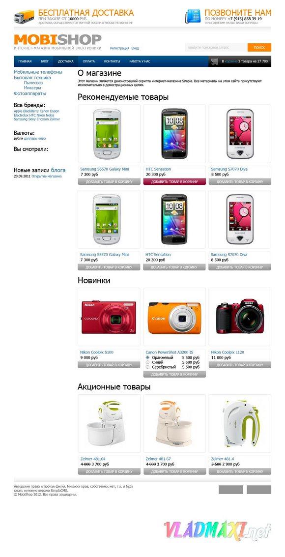 psd макет интернет магазина электроники