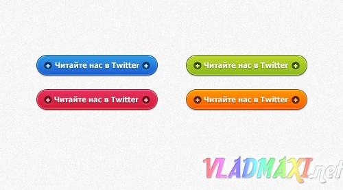 яркие сочные кнопки PSD скачать на vladmaxi.net