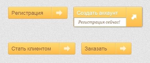 Жёлтая кнопка CSS3 с описанием