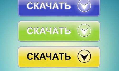 большие psd кнопки для сайта скачать бесплатно на vladmaxi.net