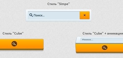 форма поиска для сайта