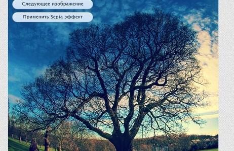 эффекты изображений - Sepia
