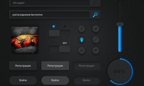 элементы интерфейса в формате фотошопа, скачать бесплатно