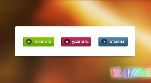 """Интерфейс UI 3-х кнопок """"ответить"""", """"удалить"""""""