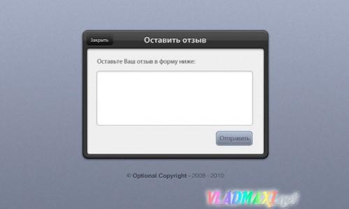 модальное окно длясайта скачать макет для фотошопа (фото)