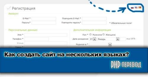 сайт на нескольких языках с php