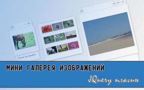 галерея изображений, галерея изображений jquery