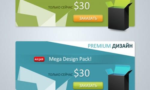 Скачать-шаблон-баннера-в-2-х-стилях-Mega-Design-Pack