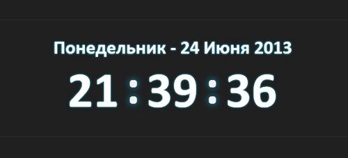 часы jquery, css часы