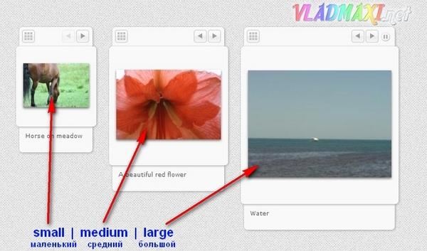 3 размера изображений галереи