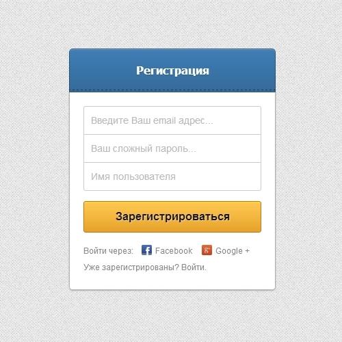 форма регистрации и входа на сайт с 3D эффектом