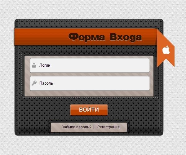 Как сделать форму для входа на блоге