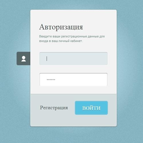 форма регистрации на сайте образец