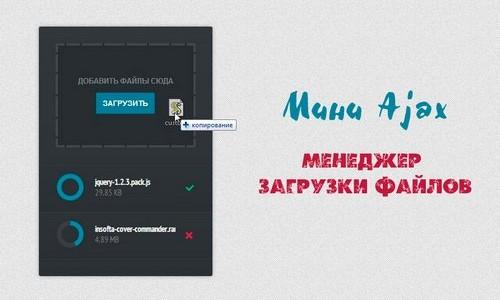 форма загрузки файла, ajax загрузка файлов