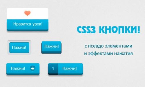 css3 кнопки, набор кнопок для сайта, эффект нажатия кнопки