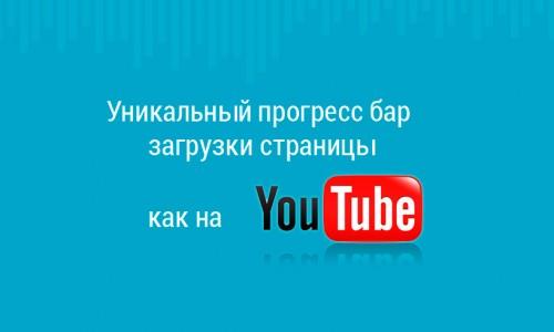 прогресс бар как на youtube