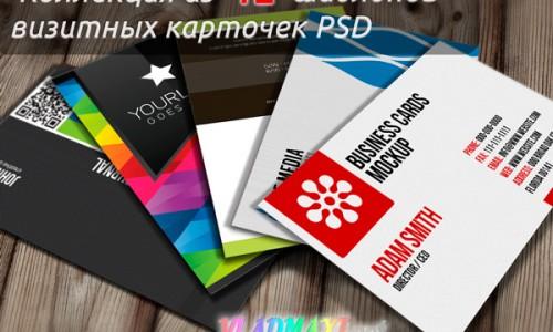 шаблоны визиток psd формата загрузить с сайта