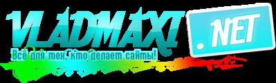 Vladmaxi.net, всё для тех, кто делает сайты! - Главная
